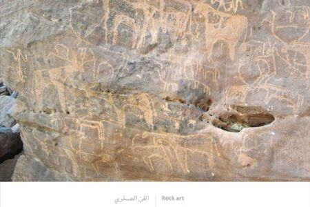05. Exemple du panneau de l art rupestre .jpg